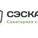 Предлагаем услуги СЭС в родном городе Воронеже, Воронеж